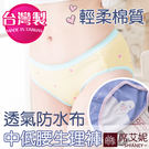 女生MIT舒適撞色俏皮可愛生理內褲 貼身又貼心 台灣製造 No.357 -席艾妮SHIANEY