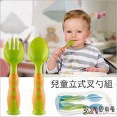 兒童餐具湯匙叉子-Hogo禾果副食品學習二件套組-321寶貝屋