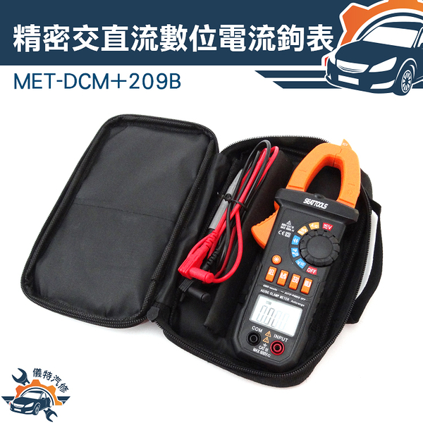 『儀特汽修』萬用勾錶 自動量程 溫度量測 頻率 電容 MET-DCM+209B