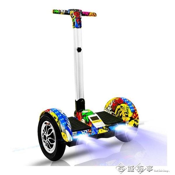 古奇米智能體感平衡車成年兒童平衡車8-12電動自平衡車雙輪代步車 西城故事