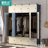 簡易衣櫃組裝塑料臥室布藝宿舍兒童儲物櫃子掛簡約現代經濟型組合衣櫥LXY2380【宅男時代城】