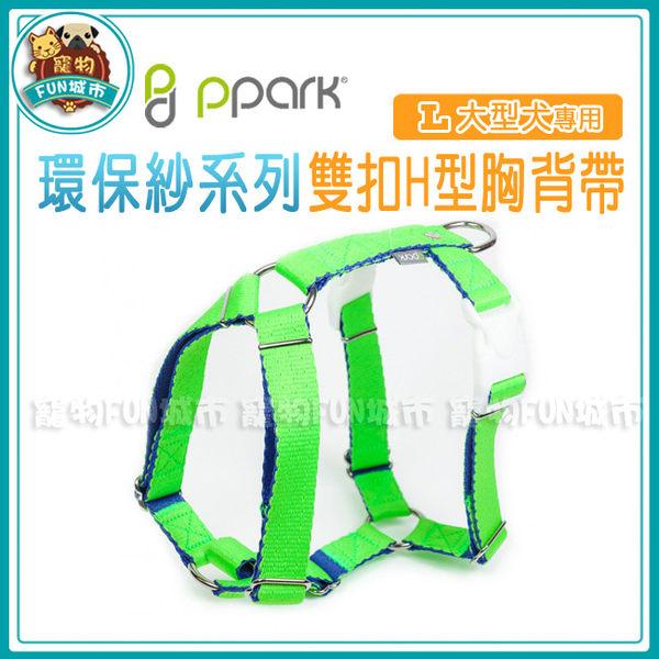 *~寵物FUN城市~*PPARK《環保紗系列》愛犬用 雙扣H型胸背帶【L號】 (胸帶,台灣製造,品質安心)