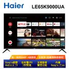 送基本安裝+好禮【Haier 海爾】65吋無感邊框4K HDR 真Android 連網聲控電視 LE65K9000UA