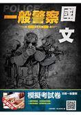 【2018年最新版】國文(作文/公文/測驗)完全攻略(一般警察考試適用)