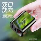 快速出貨 多口USB優勝仕手機充電器通用蘋果充電頭雙口USB快充智慧屏顯示華  【全館免運】