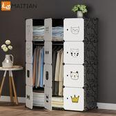 樹脂衣櫃 簡易組裝折疊塑料組合樹脂布衣櫥簡約現代經濟型收納櫃省空間【限時折扣好康八折】