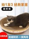 貓抓板碗形貓窩貓爪板窩磨爪器瓦楞紙不掉屑貓抓盆貓玩具貓咪用品【快速出貨】