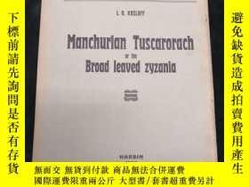二手書博民逛書店Manchurian罕見Tuscarorach or the Broad Leaved Zyzania(俄英雙語)