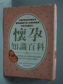 【書寶二手書T8/保健_HBN】懷孕知識百科_張彩銀
