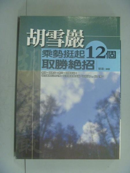 【書寶二手書T2/財經企管_LEH】胡雪巖成挺起12個取勝絕招_曾道
