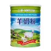 三多100%純全脂羊奶粉