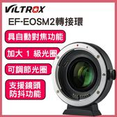Viltrox 唯卓 EF-EOS M2 佳能微單轉接環 減焦增光環