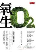 氧生:21世紀最有效的防癌新革命