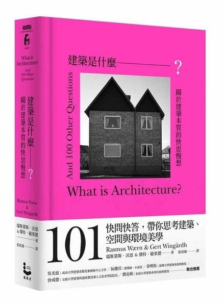 建築是什麼(關於建築本質的快思慢想)(限量書口刷色版)