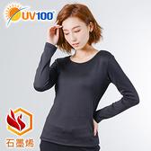 UV100 防曬 抗UV 石墨烯遠紅蓄熱舒毛圓領上衣-女
