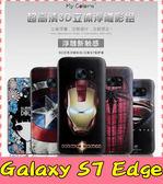 【萌萌噠】三星 Galaxy S7 Edge 卡通浮雕保護套 彩繪塗鴉 3D風景 立體超薄0.3mm 矽膠套 手機殼