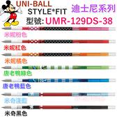 【京之物語】uni-ball STYLE FIT迪士尼UMR-129DS-38開心筆管 替換筆芯0.38mm(七色)現貨
