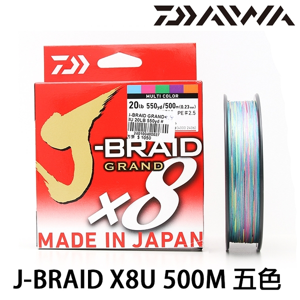漁拓釣具 DAIWA J-BRAID GRAND×8U 550yd #2.5 - #8.0 五色 [PE線]
