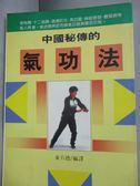 【書寶二手書T1/體育_HHZ】中國秘傳氣功法_東方德