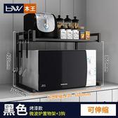 置物架 伸縮廚房置物架微波爐架子2層 落地多功能電飯煲烤箱收納用品儲物JD 伊蘿精品