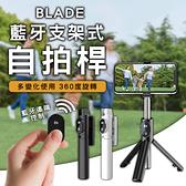 【coni shop】BLADE藍牙支架式自拍桿 現貨 當天出貨 台灣公司貨 分離式遙控 三腳架 自拍棒 自拍桿