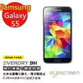 TWMSP★按讚送好禮★EyeScreen 三星 Samsung Galaxy S5 Everdry AGC 9H 防爆強化玻璃 螢幕保護貼