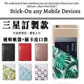 三星 Note10+ S10+ A80 A50 J6+ A70 A20 Note9 A9 A7 2018 S9+ 彩繪插卡殼 透明軟殼 手機殼 各型號 訂製 DC