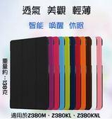 ASUS 平板皮套 Zenpad 8.0 Z380KL / Z380KNL / Z380M 智能 休眠 喚醒 保護套