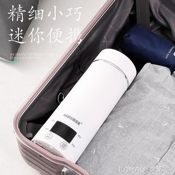 便攜式燒水壺電熱水杯旅行電熱水壺迷你家用小型功率保溫杯 樂活生活館