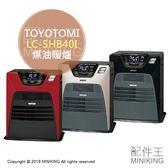 【配件王】日本代購 空運 TOYOTOMI LC-SHB40I 電子溫風式 煤油暖爐 暖氣 7坪 油箱5L 人體偵測