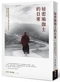 (二手書)祕密瑜伽士的日常:國寶級西藏瑜伽士讓你照見最純善、最真實的心性