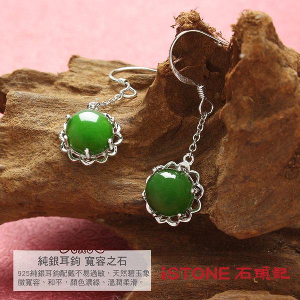 碧玉純銀耳環-太陽花 石頭記