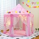 兒童帳篷 兒童帳篷室內公主六角玩具屋超大蚊帳過家家游戲房子女孩分床神器 MKS阿薩布魯
