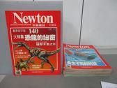 【書寶二手書T3/雜誌期刊_RCV】牛頓_131~140期間_共7本合售_恐龍的秘密等