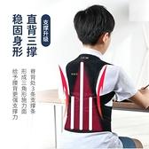 駝背矯正帶揹背佳兒童成人男女士隱形糾正脊椎背部防治駝背神器