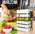 刀架廚房用品多功能廚房置物架刀座 ☸mo...