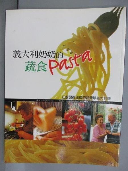 【書寶二手書T4/餐飲_FI7】義大利奶奶的蔬食Pasta
