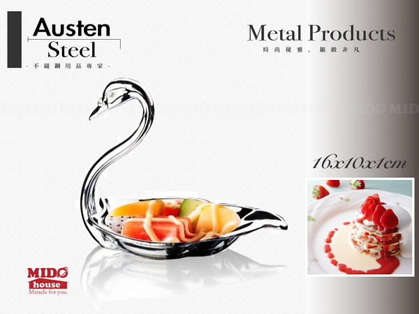 Austen Steel 奧斯汀不鏽鋼天鵝點心碟/果盤《Mstore》