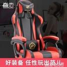眷戀電腦椅家用辦公椅可躺wcg游戲座椅網吧競技LOL賽車椅子電競椅 NMS名購居家