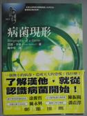 【書寶二手書T4/科學_KLE】病菌現形_亞諾.卡倫/著 , 龐中培