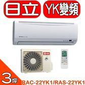HITACHI日立【RAC-22YK1/RAS-22YK1】《變頻》+《冷暖》分離式冷氣