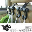 汽車 椅背雙掛勾 椅背置物鉤 後座 掛勾 可承重約6kg 360度旋轉