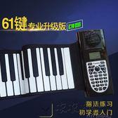 狂歡雙11 手卷鋼琴61鍵加厚折疊軟鍵盤成人初學者入門兒童49鍵便攜式電子琴