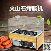 烤腸機 商用火山石烤腸機燒烤爐電熱烤腸機臺灣火山石熱狗烤腸中雞翅機包220V igo阿薩布魯