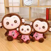 小猴子公仔娃娃悠嘻猴 毛絨玩具猴子抱枕創意玩偶猴 兒童生日禮物igo       智能生活館