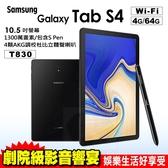【跨店消費滿$12000減$1200】Samsung Galaxy Tab S4 10.5吋 WIFI 64G 平板電腦 24期0利率 免運費