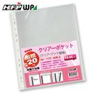 [加贈20%] 7折 HFPWP 11孔透明資料袋(100入)厚0.05mm 環保材質 台灣製 EH305A-100-SP
