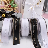 情人節禮盒包裝彩帶鮮花包裝緞帶扎帶禮物包裝燙金絲帶【極簡生活】