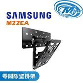 《麥士音響》 SAMSUNG三星 電視配件 零間隙壁掛 WMN-M22EA/XY (QLED 75吋)
