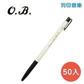 OB NO.100 黑色 0.7 自動原子筆 50入/盒